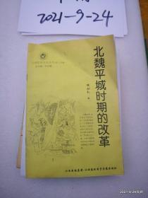 北魏平城时期的改革(山西历史文化丛书)