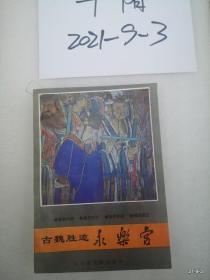 古魏胜迹 永乐宫
