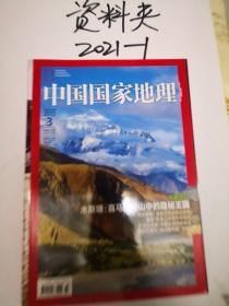 中国国家地理  2013年 第3期