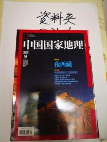中国国家地理  2013年 第9期
