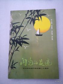 闪光的足迹--纪念绛县图书馆创建二十周年