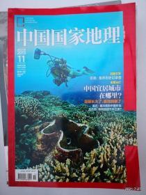 中国国家地理  2013年第11期