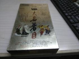 中国四大名著  珍藏版·完整版DVD单面双层【国粤双语,中英日字母,未开封】