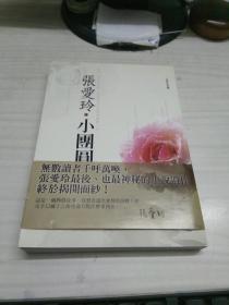 张爱玲·小团圆
