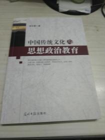 中国传统文化与思想政治教育.