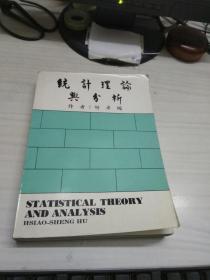 统计理论与分析