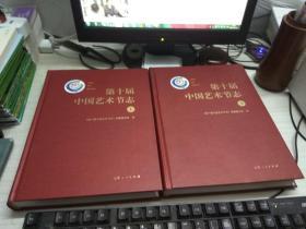 第十届中国艺术节志【上、下册】