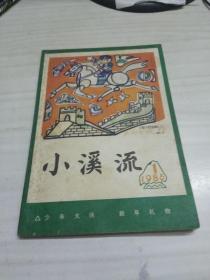 小溪流(1985:1,总第26期)