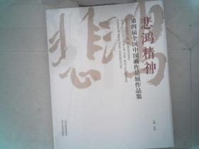 悲鸿精神 第四届全国中国画作品展作品集
