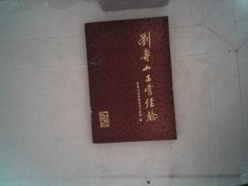 刘寿山正骨经验