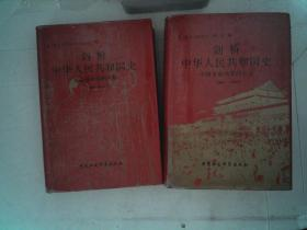 剑桥中华人民共和国史(1949-1965年)革命的中国的兴起、(1966-1982年)中国革命内部的革命 【2本合售】精装