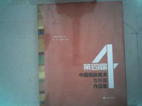 第四届中国民族美术双年展作品集 全新未拆封