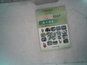 农产品安全生产技术丛书:常用中药材安全生产技术指南