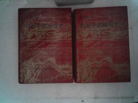 剑桥中国晚清史(1800-1911年上下卷,精装)