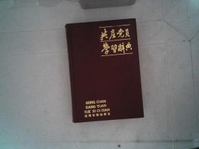 共产党员学习辞典