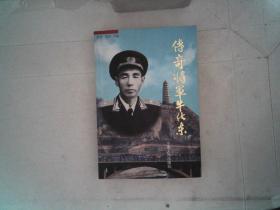 传奇将军牛化东