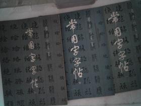 常用字字帖.1.2.4  楷隶行草篆