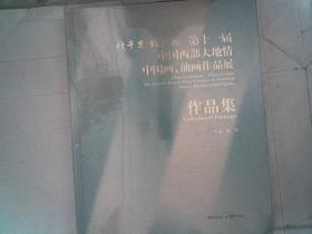 第十一届中国西部大地情中国画.油画作品展作品集 全新未拆封