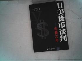 日美货币谈判:内幕20年
