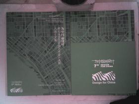 为中国而设计  第七届全国环境艺术设计大展入选论文集+作品集