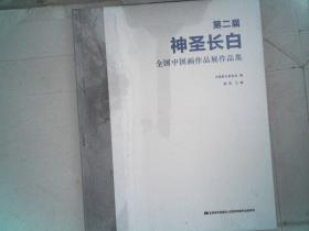 第二届神圣长白全国中国画作品展作品集   未开封