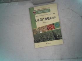 构建和谐新农村系列丛书—大豆高产种植新技术