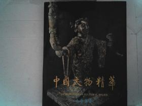 中国文物精粹  1992
