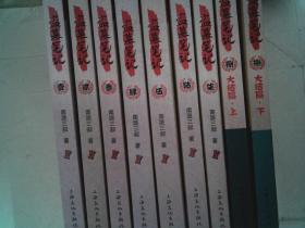 盗墓笔记(1-8)9册合售  4公斤