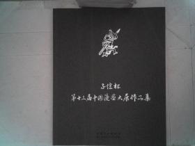 子恺杯 第十三届中国漫画大展作品集