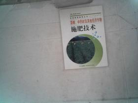 茶树、中药材及其他经济作物施肥技术