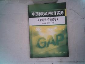 中药材GAP操作实务(药用植物类)