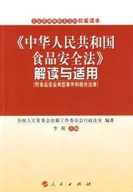 《中华人民共和国食品安全法》解读与适用 专著 李援主编 全国人