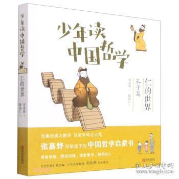 少年读中国哲学(全五册)