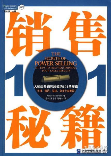 销售秘籍101:《大幅提升销售绩效的101条秘籍》