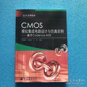 CMOS模拟集成电路设计与仿真实例:基于Cadence ADE