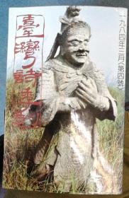 台湾诗季刊 1984.3. (第四号)