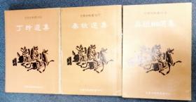 丁玲选集 秦牧选集 吴组缃选集【3本】