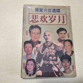 蒋家岁月:蒋家六位遗孀