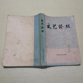 文艺论丛2