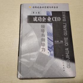 国际化企业管理百科全书第七卷:成功企业CEO领导与领导力
