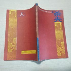 台湾著名女作家李昂著名小说:杀夫