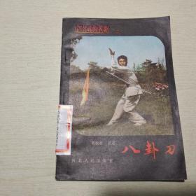 河北武术丛书(二)八卦刀