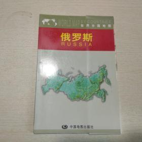 世界分国地图:俄罗斯
