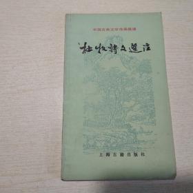中国古典文学作品选读:杜牧诗文选注