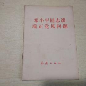 邓小平同志谈端正党风问题,,