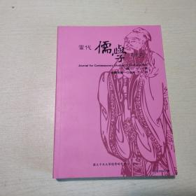 当代儒学研究 第二十一期