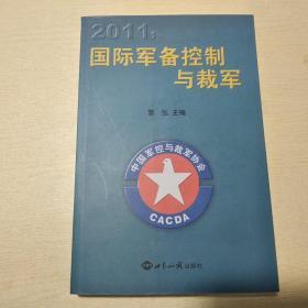 2011:国际军备控制与裁军