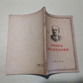 列宁论农业社会主义改造的道路