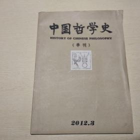 中国哲学史(季刊)2012年第3期