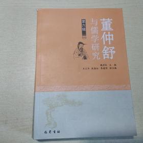 董仲舒与儒学研究 第六辑